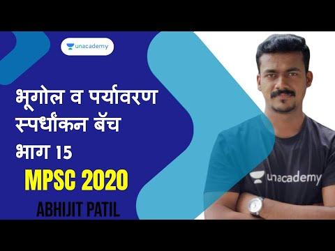 भूगोल व पर्यावरण स्पर्धांकन बॅच १००० प्रश्नांचा सराव भाग १५ | Abhijit Patil I MPSC 2020