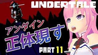 【Undertale実況】織田信姫がUndertaleを実況プレイ【Part11】