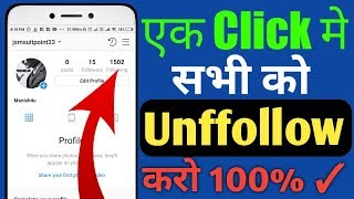 Instagram Par Following Ko Unffollow Kaise Kare Ek Click Me || How To Unfollow at Once On Instagram