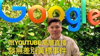 (中文字幕)蕭若元、李慧玲、于非和我上了Google總部跟高層談YOUTUBE「無差別黃標事件」,20200303
