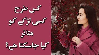How To Impress A Guy You Really Like in Urdu & Hindi