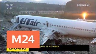 СК возбудил дело после инцидента с самолетом в аэропорту Сочи - Москва 24