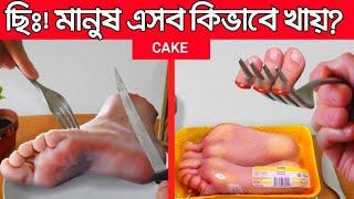 জাপানের এই নোংরা খাদ্য দেখলে মাথা ঠিক থাকবে না! | The Japanese Food Manufacturing Process In Bangla