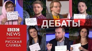 Как сбить градус вражды: дебаты молодых украинцев и россиян на Би-би-си