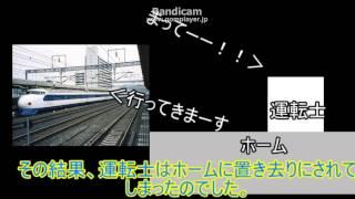 迷列車で行こう新幹線編№1  オレの新幹線行っちゃった事件 HD対応