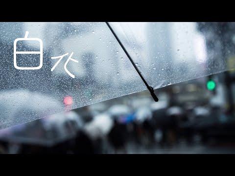 【オリジナル曲】白化【鏡音レンV4X】