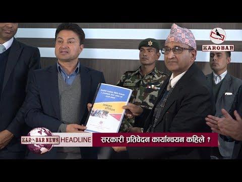 KAROBAR NEWS 2019 02 07 विदेशमा रहेका नेपालीलाई खुशीको खबर, सुविधा दिन सिफारिश