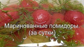 Маринованные помидоры за сутки | Очень вкусный рецепт