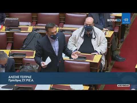 Α.Τσίπρας  (Πρόεδρος ΣΥ.ΡΙΖ.Α)(Σχέδιο Νόμου Υπουργείου Παιδείας)(10/02/2021)