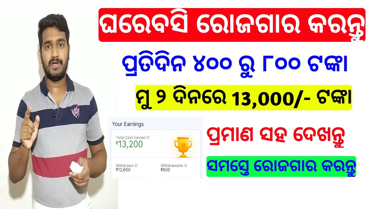 How to Make Money Online in odia 2021 Generate income From upstok App Generate Income in Mobile odia 2021 thumbnail