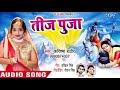 Special तीज त्योहार गीत (2018 )    Teej Pooja    Karishma Rathore    Bhojpuri Teej Geet 2018