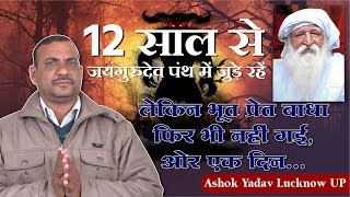 Ashok Yadav Lucknow UP
