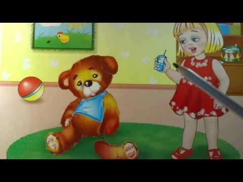"""Стихи Агнии Барто. Стих: """"Мишка"""" Развивающие занятие для детей 1,5-3 года."""