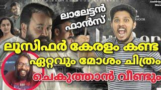 Chekuthan Lucifer Review | കേരളം കണ്ട ഏറ്റവും മോശം സിനിമ ലൂസിഫർ