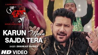 Karun Main Sajda Tera Latest Hindi Movie Jai Chhathi Maa
