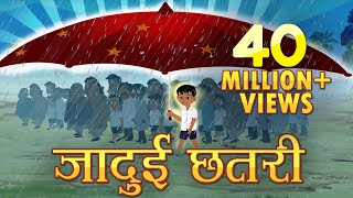 अद्भुत जादुई छाता Magical umbrella Hindi Kahaniya | Bedtime Moral Stories | Hindi Fairy Tale