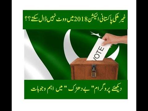 Ghair Mulki Pakistani Election 2018 me Vote Nahi Daal sktay? ''Ba Dhark'' 08 june 2018