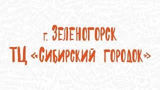 Праздничное открытие Галамарт в г. Зеленогорск, ТЦ «Сибирский городок»
