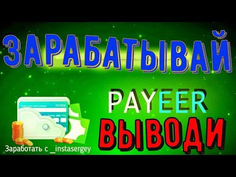 payeer кошелек как  заработать без вложений  денег  удаленно