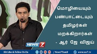 Tamilans forget language and culture : R J Mirchi Vijay