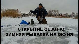 Зимняя рыбалка в новосибирской области