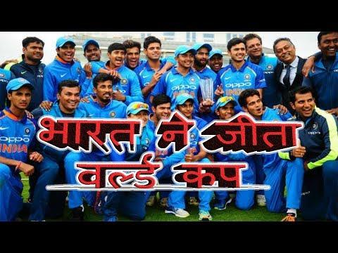 u-19 world cup भारत चौथी बार बना चैंपियन |