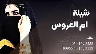تحميل و مشاهدة شيلة العبي وغني واطربي 2020 شيله باسم ام معاذ - شيلة مدح ام العروس MP3