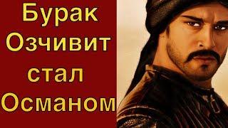Бурак Озчивит в роли Османа Гази  #Teammy