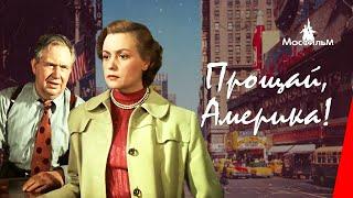 Прощай, Америка! (1951) фильм