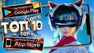 ТОП 10 ЛУЧШИХ ИГР ДЛЯ ANDROID & iOS Недоступных в Play Store (Оффлайн/Онлайн)