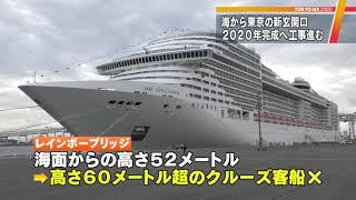東京港クルーズ船ターミナル工事進む 世界最大級も接岸可能に