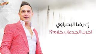 رضا البحراوي 2021 - اغنية اخرت الجدعان كلام - Reda Elbahrawy - a5rt elgd3an kalam تحميل MP3