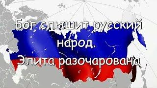 Бог слышит русский народ. Элита разочарована.