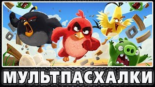 The Angry Birds Movie - Пасхалки [Easter Eggs]