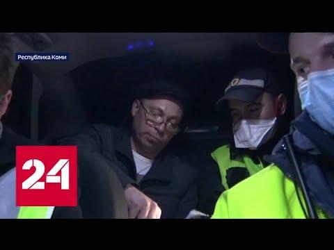 В Коми пьяный водитель угрожал полицейским женой-судьей - Россия 24