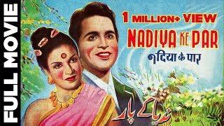 Nadiya Ke Paar (1948) Full Movie | नदिया के पार | Dilip Kumar, Kamini Kaushal