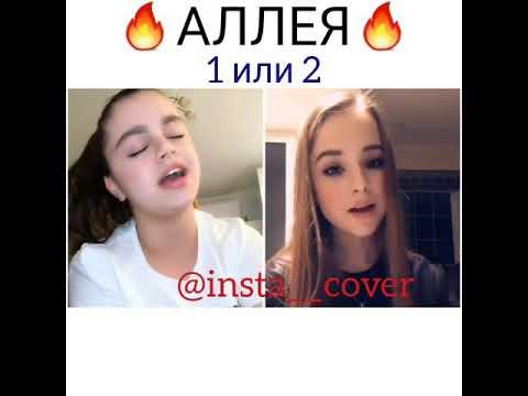 JONY - АЛЛЕЯ (КАВЕР) 1 или 2?