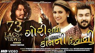 Vinay Nayak : Gori Radha To Kala Kan Ni Deewani   New