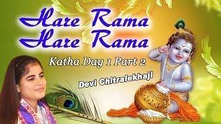 Hare Rama Hare Rama  Katha Day 1 Part 2 Pujay Devi Chitralekhaji