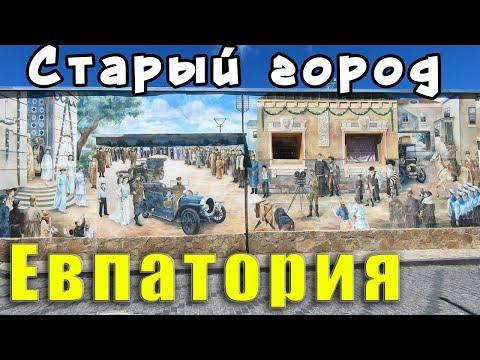 Евпатория Старый Город. Душевная прогулка и один интересный факт. Цены в Кафе Караман. Крым сегодня.