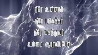 ஒருவரும் சேரா ஒளியினில் /Oruvarum sera oliyinil - Song & Lyrics