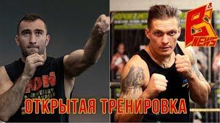 Открытая тренировка перед боем Мурат Гассиев - Александр Усик