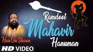 Ramdoot Mahavir Hanuman Hari Om Sharan