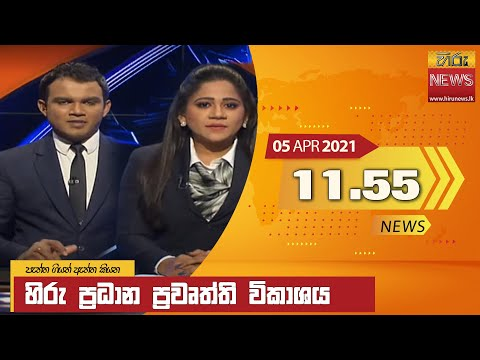 Hiru News 11.55 AM | 2021-04-05