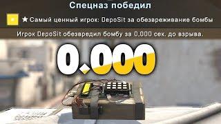 Дефьюз за 0.000 До ВЗРЫВА | Эксперимент CS:GO