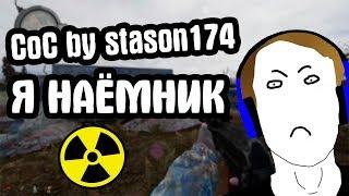 РЕЖИМ ЖИЗНЬ ПОСЛЕ СМЕРТИ #5. CoC by STASON174 6.01. STALKER Call Of Chernobyl