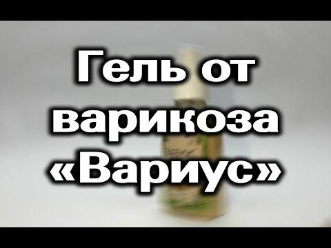 Вариус гель от варикоза вся ложь и правда, инструкция