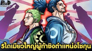 วันพีช - ขุนนางใหญ่ทั้ง 5 ผู้ท้าชิงตำแหน่งโชกุน #เรื่องชั่วยุคปู่ของโอโรจิ [KOMNA CHANNEL]