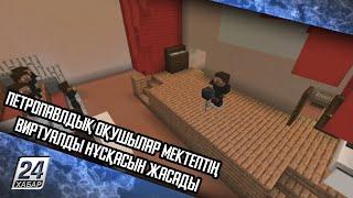 Петропавлдық оқушылар мектептің виртуалды нұсқасын жасады