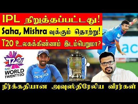 IPL நிறுத்தப்பட்டது!| Saha, Mishraவுக்கும் தொற்று|T20 இடம்பெறுமா? நிர்க்கதியான ஆஸ்திரேலியா வீரர்கள்